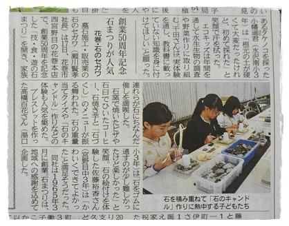 岩手日報「石まつり」の記事
